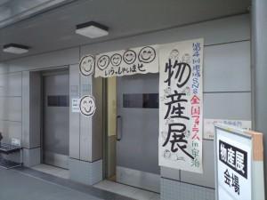 物産展の入り口