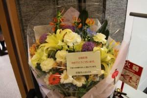 出版お祝いのお花