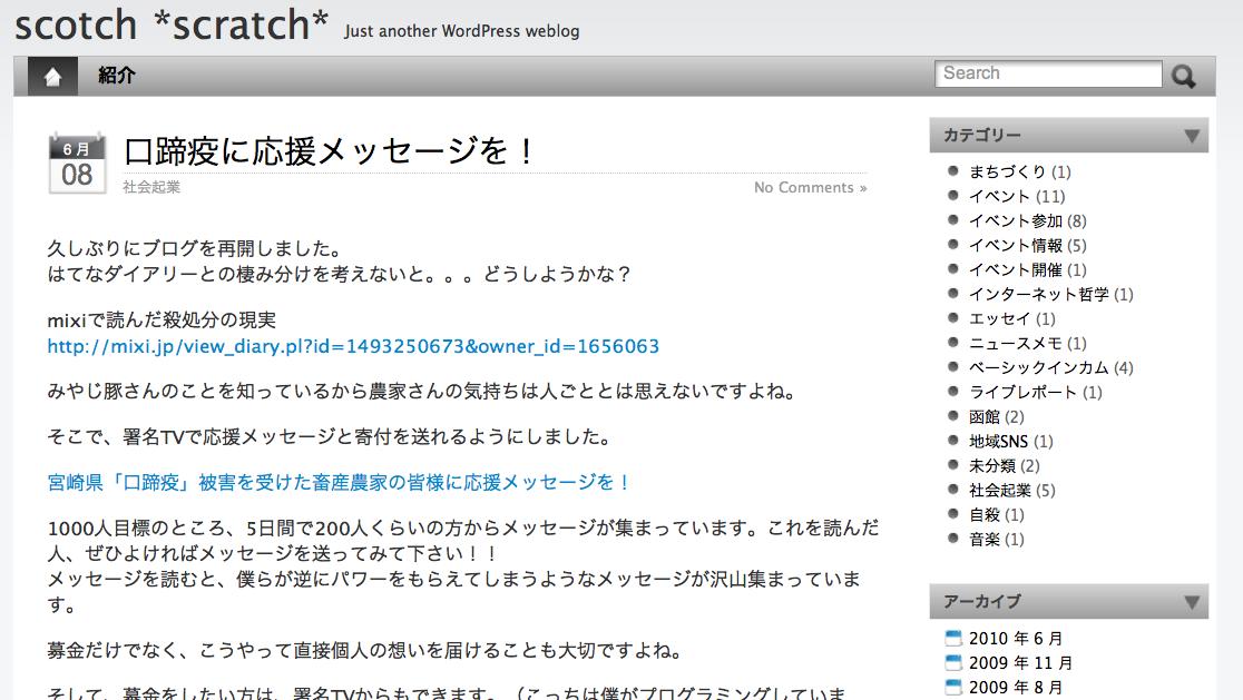 旧ブログ scotch * scratch *